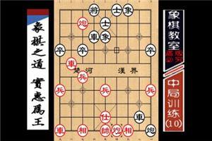 """""""职业棋手""""中局训练:象棋之道、实惠为王(10)"""