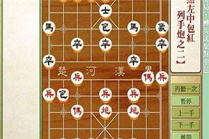 象棋开局系列教程仙人指路对兵局转兵底炮对中炮07