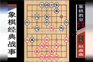 2012年全国象棋甲级联赛:赵鑫鑫先胜王天一
