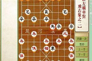象棋开局系列教程仙人指路对兵局互跳左正马06