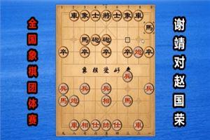 2018年全国象棋团体赛:谢靖先和赵国荣