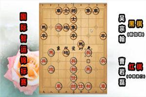 2019年国际智力运动联盟世界大师锦标赛:曹岩磊先胜吴宗翰