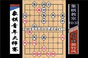 2017年高港杯象棋青年大师赛:黄竹风先胜宿少峰