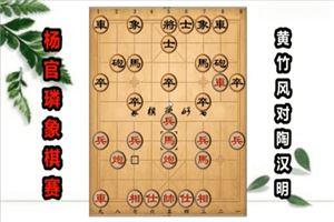 2018年杨官璘杯全国象棋公开赛:黄竹风先胜陶汉明
