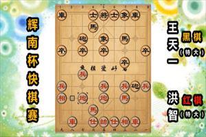 2019年辉南龙湾杯全国象棋精英快棋赛:洪智先负王天一