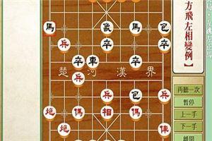 象棋开局系列教程仙人指路对兵局互跳左正马07