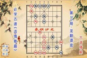 象棋古谱赏析《适情雅趣》第35局:龙翻谭底