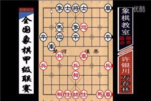 2016年全国象棋甲级联赛:许银川先胜万春林