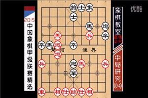 2015象棋甲级中局精选:得意忘形、反遭埋伏(04)