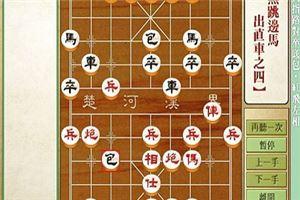 象棋开局系列教程仙人指路对卒底炮红飞左相05