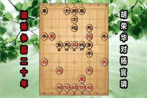 1962年全国象棋个人赛:胡荣华先和杨官璘