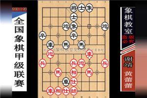 2019年全国象棋甲级联赛:黄蕾蕾先负谢靖