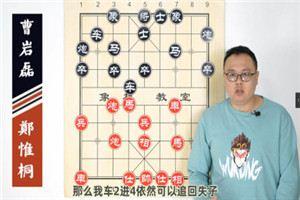 2020年全国象棋甲级联赛:郑惟桐先胜曹岩磊