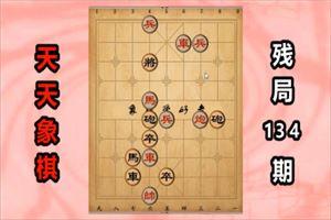天天象棋残局挑战134期怎么过-通关攻略详解