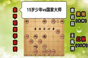 2020年全国象棋甲级联赛:王禹博先胜曹岩磊