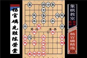 杨官璘精选:杨官璘先胜陈荣棠(05)