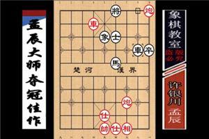 2016年财神杯象棋快棋赛:孟辰先胜许银川