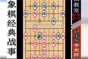 1979年全国象棋团体赛:李来群先胜赵庆阁