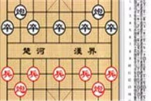 象棋开局系列教程中炮过河车急进中兵对屏风马平炮兑车03