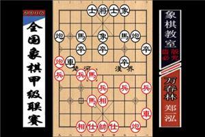 2016年全国象棋甲级联赛:郑一泓先胜万春林