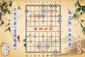 象棋古谱赏析《适情雅趣》第31局:兵贵拙速