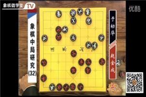 象棋中局研究(32)趙金成vs于幼華