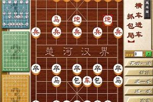 象棋开局系列教程顺手炮直车篇13-15
