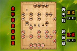 2020年全国象棋甲级联赛:赵旸鹤先负黄光颖