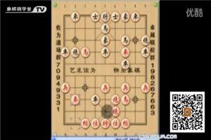 象棋开局系列教程中炮过河车对屏风马炮二进一01