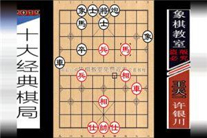 2014年温岭杯全国象棋国手赛:许银川先负王天一