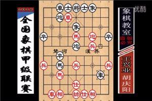 2016年全国象棋甲级联赛:胡庆阳先胜王兴业