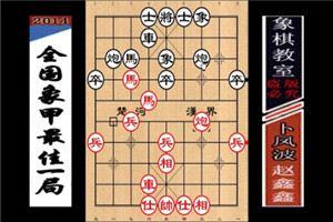 2014年全国象棋甲级联赛:赵鑫鑫先胜卜凤波