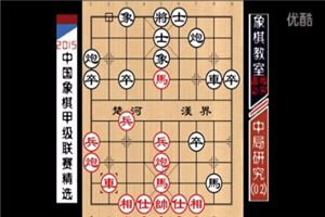 2015象棋甲级中局精选:贪功受累、一厢情愿(02)