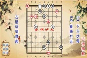 象棋古谱赏析《适情雅趣》第50-51局:秦鹿方走、下车伏谒