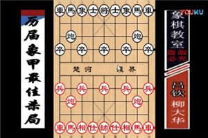 1981年全国象棋个人赛:柳大华先胜吕钦
