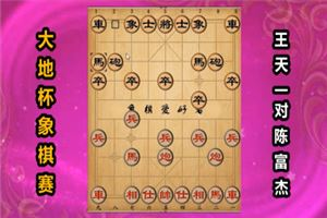 2019年大地杯象棋公开赛:王天一先胜陈富杰