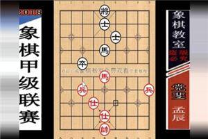 2018年全国象棋甲级联赛:孟辰先胜党斐