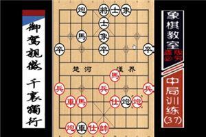 """""""职业棋手""""中局训练:御驾亲征、千里独行(37)"""