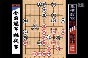 2016年飞神杯全国象棋冠军挑战赛:孟辰先胜许银川