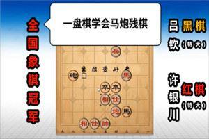 2004年银荔杯象棋争霸赛:许银川先负吕钦