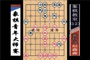 2017年高港杯象棋青年大师赛:赵鑫鑫先负黄竹风