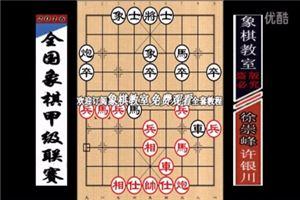 2016年全国象棋甲级联赛:许银川先胜徐崇峰