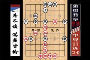 """""""职业棋手""""中局训练:一着不慎、满盘皆输(34)"""