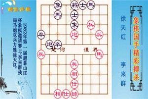1982年避暑山庄杯象棋邀请赛:李来群先胜徐天红