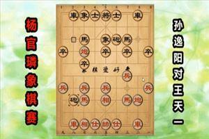 2018年杨官璘杯全国象棋公开赛:孙逸阳先负王天一