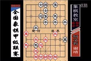 2016年全国象棋甲级联赛:谢靖先胜何文哲