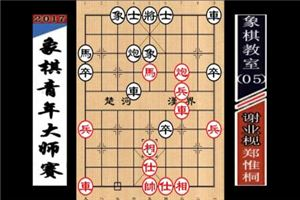 2017年高港杯象棋青年大师赛:郑惟桐先胜谢业枧