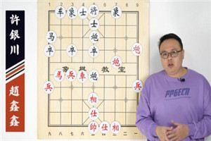 2020年全国象棋冠军邀请赛:赵鑫鑫先胜许银川