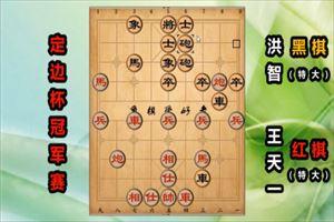 2019年定边杯全国象棋冠军邀请赛:王天一先胜洪智