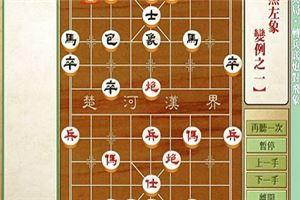象棋开局系列教程仙人指路对兵局转兵底炮对飞象10